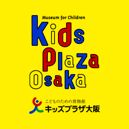 キッズプラザ大阪 遊んで学べるこどものための博物館